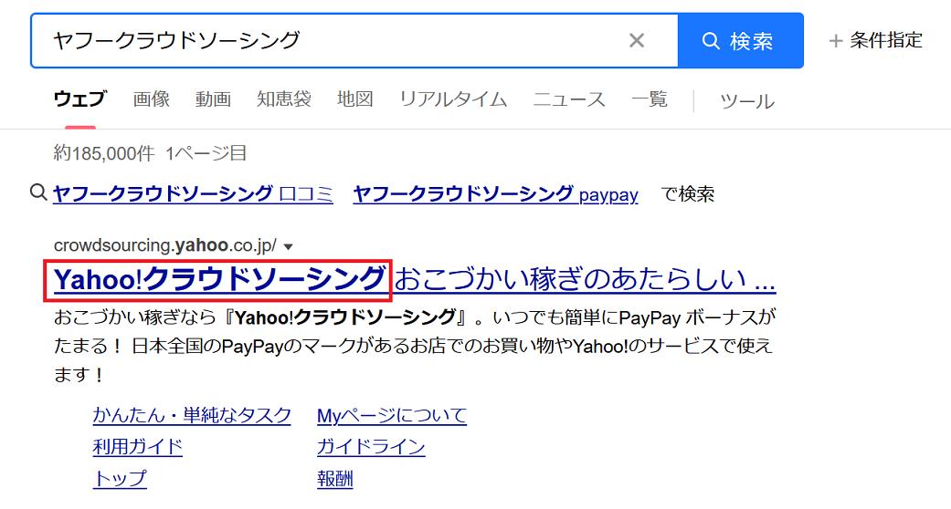 Yahoo クラウド ソーシング